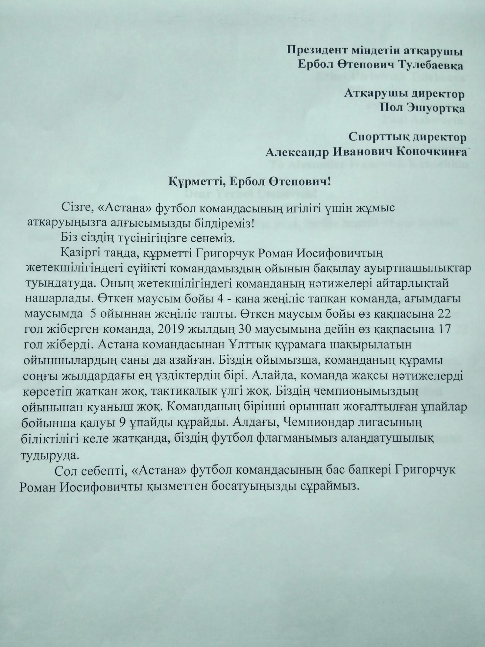 """Болельщики """"Астаны"""" просят отставки Романа Григорчука - изображение 2"""